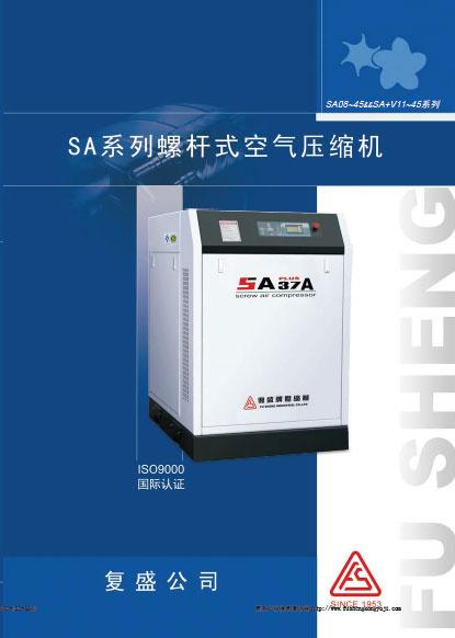 SA系列空压机样本