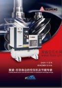 复盛SA04-11系列(4kw-11kw)微油螺杆空压机样本
